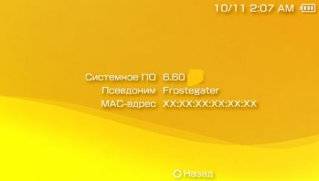 [PSP] Оффициальная прошивка 6.60