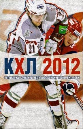KHL 2012 / КХЛ 2012