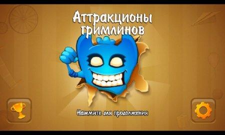Аттракционы Гримлинов