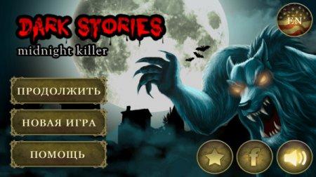 Темные истории: Полуночный Убийца / Dark Stories: Midnight Killer