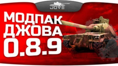 Мир Танков / World of Tanks (v0.8.9)