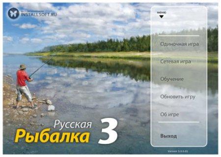 Русская Рыбалка (v 3.7.4)