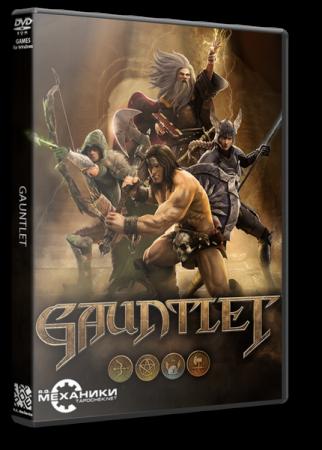 Gauntlet (Update 7)