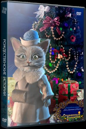 Рождественские истории: Оловянный солдатик
