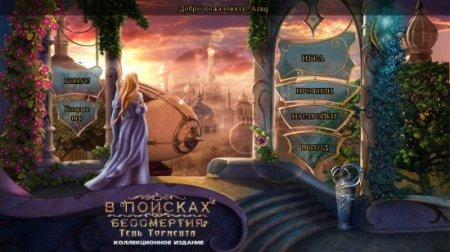 В поисках бессмертия 3: Тень Тормента