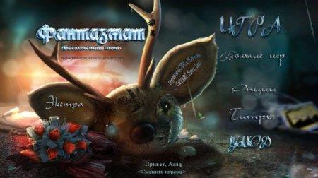 Фантазмат: Бесконечная ночь / Phantasmat: The Endless Night